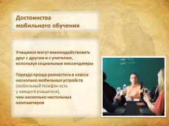 презентация в Power Point